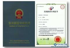 消防工程师能用的实用新型专利