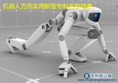 机器人方面实用新型专利名称信息
