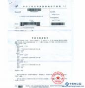 专利转让手续合格通知书是什么