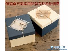 包装盒方面实用新型专利名称信息