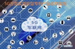 5G方面实用新型专利产品名称案例