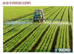 农业专利有转让的吗
