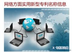 网络方面实用新型专利名称信息