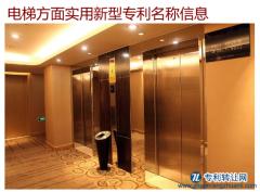 电梯方面实用新型专利名称信息